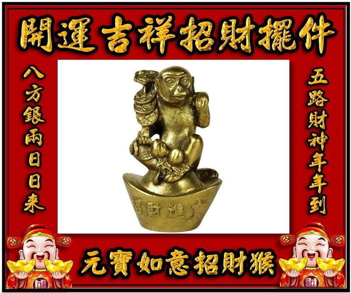 【 金王記拍寶網 】V029   開運招財 元寶如意招財猴   開運擺設品 銅製品
