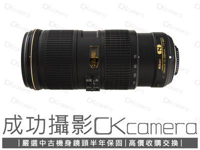 成功攝影 Nikon AF-S FX 70-200mm F4 G ED VR 中古二手 高畫質 望遠變焦鏡 恆定光圈 防手震 榮泰公司貨 保固半年 70-200