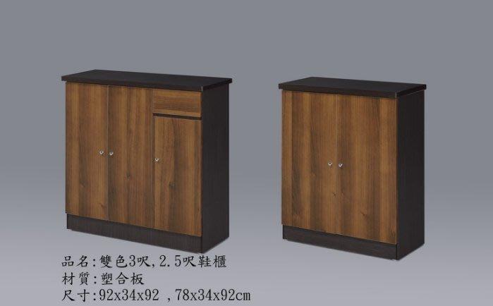 樂居二手家具 全新中古傢俱賣場 NH-H22AJC*全新雙色3尺鞋櫃(含小抽屜)*庫存客廳家具 沙發 茶几 餐桌椅