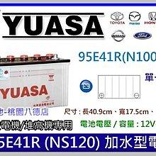 ☆銓友電池☆桃園電池☆實體店面 YUASA 115E41R 加水汽車電池 (95E41R加強) 舊堅達 勁旺