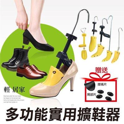 多功能實用擴鞋器 耐用經濟型 楦鞋器 撐鞋器 鞋撐鞋楦 擴前後左右 解決鞋子太小磨腳 鞋櫃 修鞋-輕居家3513