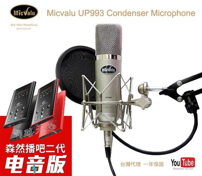 送200元保護套 森然播吧 2 二代電音版+ Micvalu UP993電容式麥克風+ nb35支架+ 網子送166音效