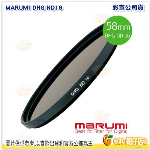 日本製 MARUMI DHG ND16 58mm 數位多層鍍膜減光鏡 減四格 廣角 超薄框 無暗角 彩宣公司貨
