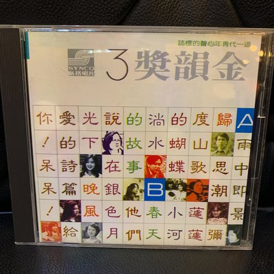 ♘➽民歌CD 金韻獎(三) 新格唱片1990,雨中即景,歸,給你呆呆,小河淌水,彌度山歌