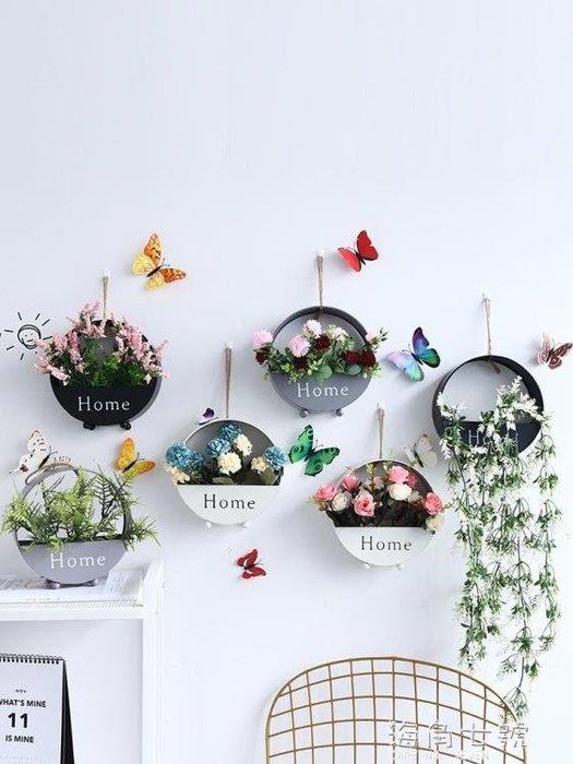 牆壁裝飾掛鐵藝壁掛花籃牆面裝飾創意家居客廳臥室陽台牆上壁飾餐廳牆壁掛件