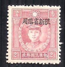 (常新9-16) 29年先烈像香港版限新省貼用郵票有水印原膠VF(上海加蓋)貳分伍釐1枚( 普新69-16 )