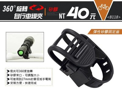 ☆PART2單車   B117   彈性矽膠 360度 可旋轉 自行車 燈夾 促銷價 40元 li