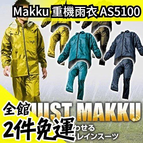 日本原裝 MAKKU 兩件式耐水壓雨衣  AS5100 防水耐水壓 登山 重機騎士 適用【水貨碼頭】