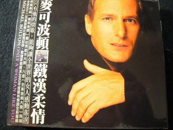 ※布箱子※二手原版CD~ Michael Bolton  【鐵漢柔情】