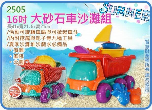 =海神坊=2505 大砂石車沙灘組 16吋 兒童玩具 沙灘車 汽車 戲水 玩沙 海邊 海灘 9pcs 特價出清
