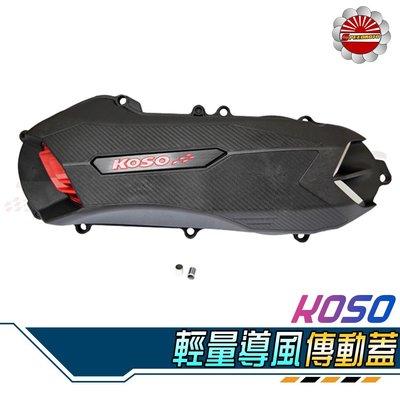 【Speedmoto】KOSO 輕量導風傳動外蓋 勁戰四代 BWSR BWS BWSX 新勁戰 傳動蓋 膠條