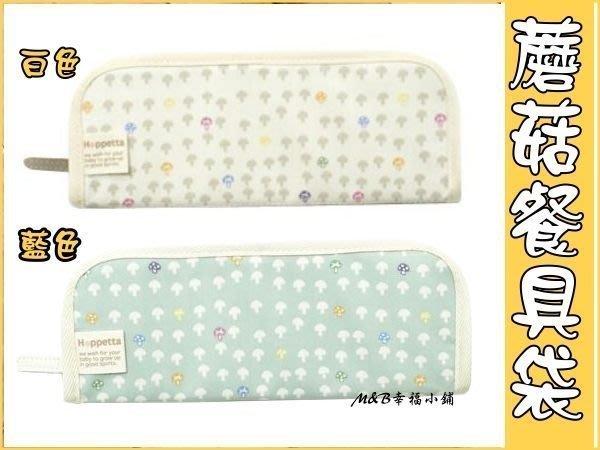 【M&B 幸福小舖】日本 Hoppetta 蘑菇餐具袋 餐具包 餐具收納包-白/藍