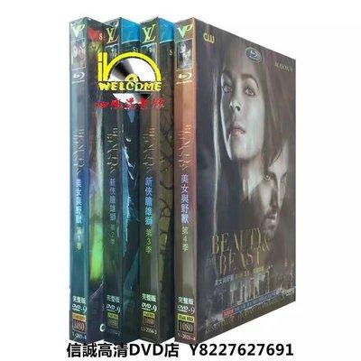 信誠高清DVD店 美劇 Beauty and the Beast  俠膽雄獅 1-4季 完整版 全新盒裝 兩套免運
