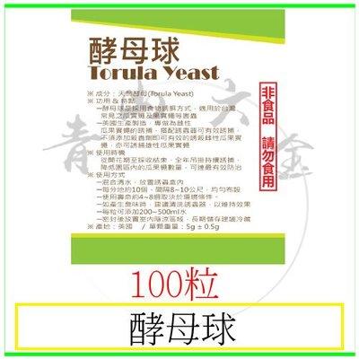 『青山六金』附發票 酵母球 TORULA YEAST 100粒 酵母錠 防治瓜果實蠅 酵母水解蛋白 配合麥氏誘蟲器