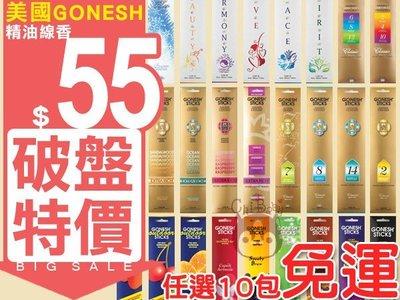 GONESH 精油線香 味道齊全 全系列 83款供選 任選10包免運【奇寶貝】自取 面交 超取
