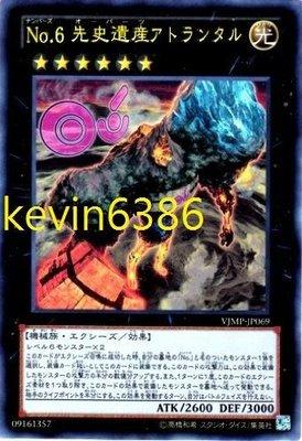 東京都-非牌組-遊戲王卡-No.6 先史遺產 亞特蘭巨人(VJMP-JP069)(金亮) 現貨