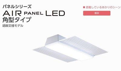 ~清新樂活~日本直送Panasonic Air Panel方形導光板胡麻紋款LED吸頂燈CC0886A CC1286A