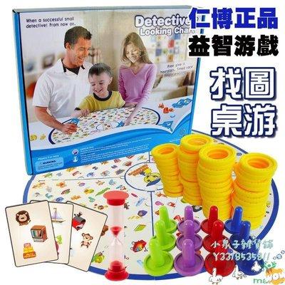 小偵探找圖 腦力大作戰 兒童桌游益智玩具 觀察反應力互動游戲   小泉桃子雜貨鋪jklo5966