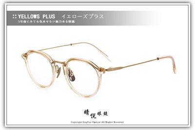 【睛悦眼鏡】簡約風格 低調雅緻 日本手工眼鏡 YELLOWS PLUS 73430
