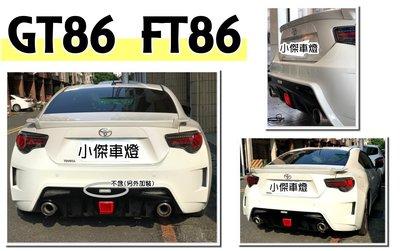 小傑車燈精品 --TOYOTA FT86 GT 86/SUBARU BRZ MP版 後保桿 +後飾板+煞車燈