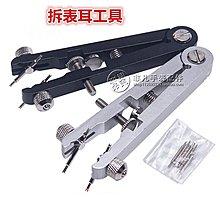 【可開發票】[修錶]修表工具 拆帶工具6825拆裝生耳鉗拆帶器 V型拆表帶鉗帶生耳叉
