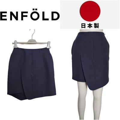 【皮老闆】二手真品 ENFOLD  裙  日本 製 E59