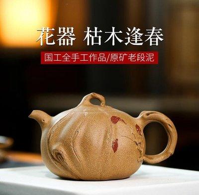 精品宜興名家純全手工段泥紫砂壺 薄胎枯木逢春茶壺仿生器茶具