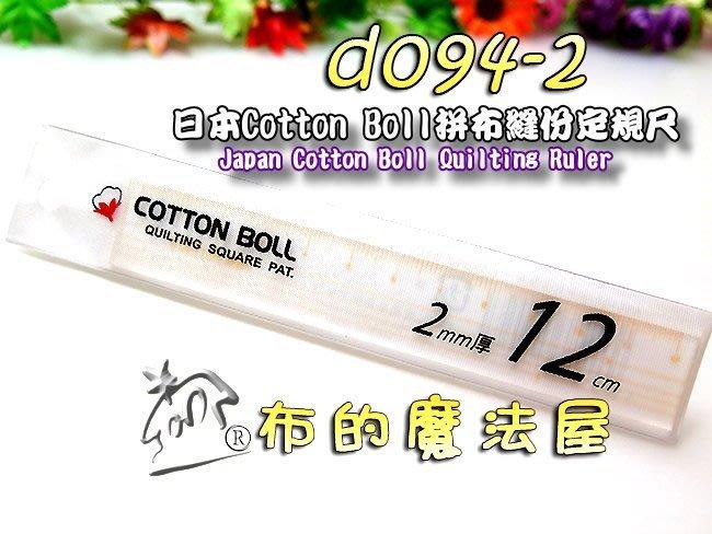【布的魔法屋】d094-2日本cotton boll黃色12cm隨身拼布縫份定規尺(日本定規尺製圖尺透明尺縫份尺製圖尺)
