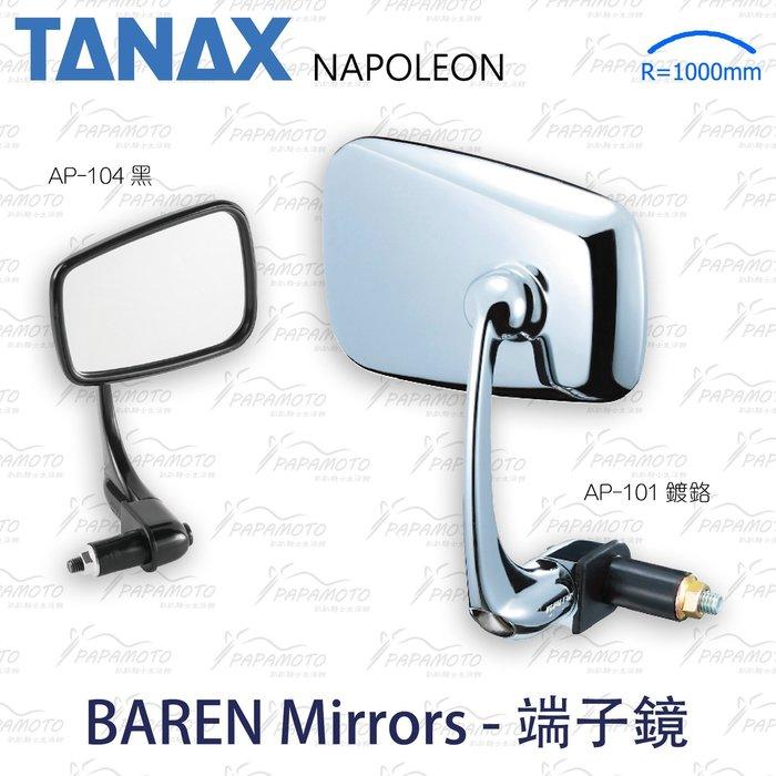 TANAX AP-101 AP-104 端子後視鏡 (T120 CB1100 W800 Cafe Racer 後照鏡