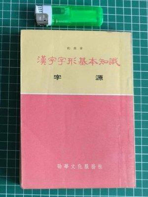 中古 絕版 漢字字型基本知識 字源 約齋 #中文字 #字型學