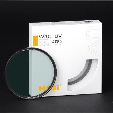 耐司 NiSi WRC UV L395 抗紫外 防水 鏡頭保護鏡 升級版 37mm / 40.5mm / 43mm