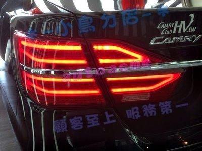 (小鳥的店)豐田 CAMRY 2015-2017 7.5代 跑馬燈 方向燈 光導尾燈 光柱 光條 LED尾燈