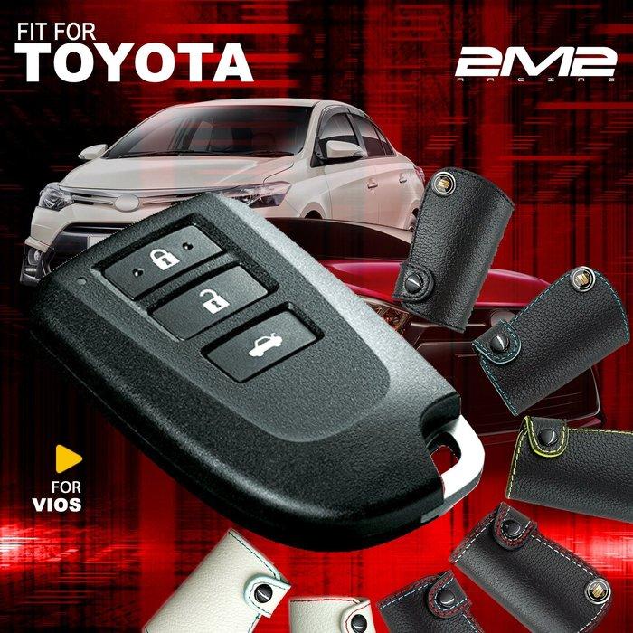 【2M2鑰匙皮套】ALTIS Wish Yaris VIOS RAV-4 CAMRY  豐田汽車 晶片鑰匙皮套保護包