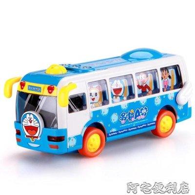 益米哆啦A夢慣性車萬向車寶寶電動巴士兒童玩具車男孩玩具3-6歲 【新款免運】