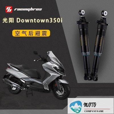 moto戶外 光陽 Downtown350i改裝空氣運動后避震 巴祖卡RB中國總代理