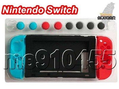 Switch 保護套 主機保護套 NX NS 矽膠套 按鍵帽 手把套 11合1 按鍵帽 保護殼 switch 有現貨