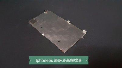 ☘綠盒子手機零件☘iphone5s 原廠液晶鐵擋蓋