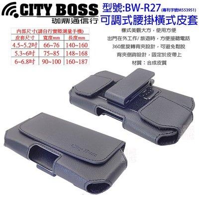 捌CB經典款 ASUS ZA550KL ZB570TL 旋轉腰掛特大皮套橫式橫入 BWR27可調式橫式腰間保護套