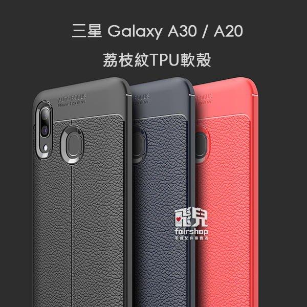 【飛兒】品味追求!荔枝紋 TPU 軟殼 三星 Galaxy A30/A20 手機殼 保護殼 保護套 背蓋 198