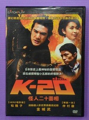 【大謙】《K-20怪人二十面相~日本影史上最神秘的變臉怪盜 與名偵探明智小五郎的終極對決!》台灣正版二手DVD