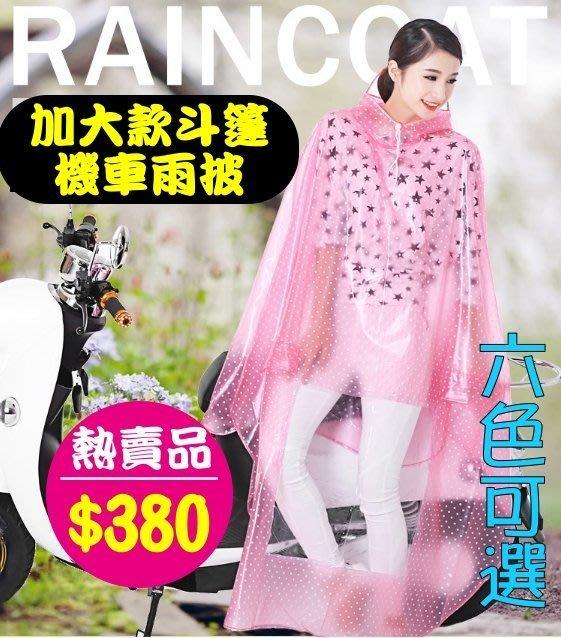 Q朵米-時尚透明機車雨衣 雨披式 斗篷式雨衣 帳篷式雨衣 雨罩 透明雨衣 全罩式雨披