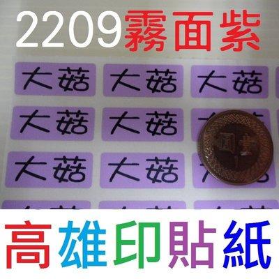 2209珠光紫1000張200元台南高雄印貼紙工商貼紙廣告貼紙姓名貼紙TTP-345條碼機貼紙機標籤機印品名口味電話貼紙