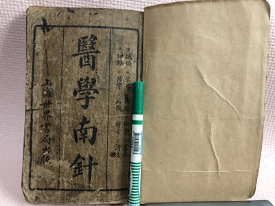 【古書藏|絕版線裝書】醫學南針 一∼十編全一冊 民國20年 上海世界書局 |二手舊書