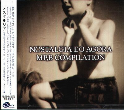 K - NOSTALGIA EO AGORA MP B COMPILATION - 日版 - NEW