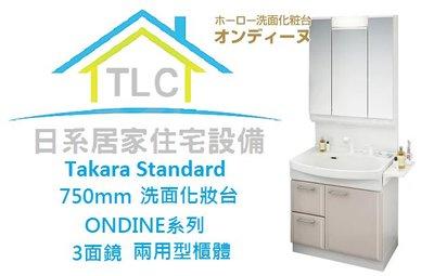 【TLC 日系住宅設備】Takara Standard 750mm 兩用型琺瑯浴櫃 洗手台 三面鏡洗面化妝台 收納 預購