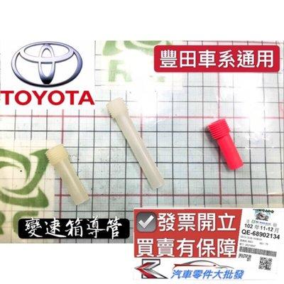 豐田 CVT車通用 變速箱溢油管 ALTIS CAMRY RAV4 WISH PREVIA 變速箱 洩油導管 正廠 01