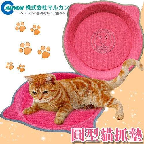 【??培菓寵物48H出貨??】Marukan《圓形磨爪墊》超耐磨貓抓板 (CT-257) 特價179元(限宅配)