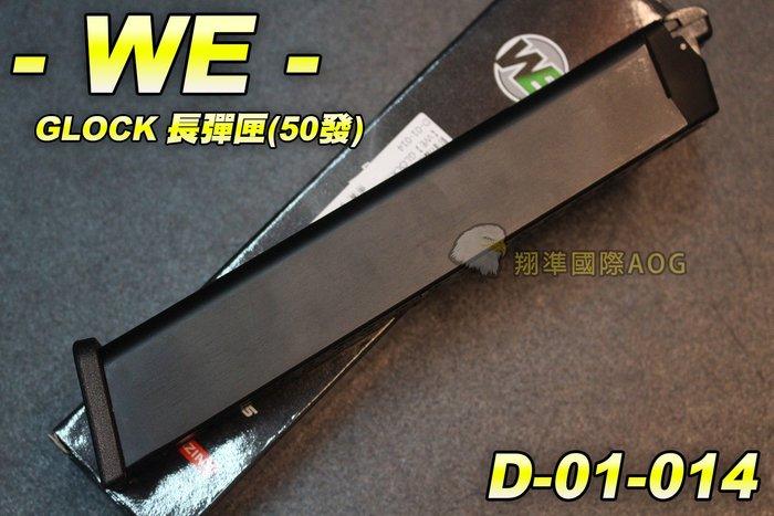 【翔準生存遊戲】WE GLOCK 長彈匣(50連) 手槍彈匣 全金屬材質 台灣製造精品 WE 彈夾 D-01-014