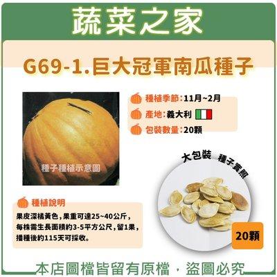 全館滿799免運【蔬菜之家00G69-...