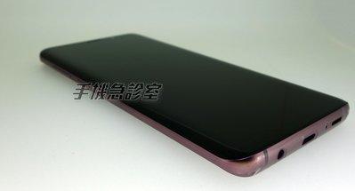 手機急診室 三星 Samsung S9+ S9 PLUS G965 螢幕維修 觸控 玻璃 面板  摔機 液晶 LCD